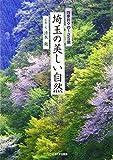 埼玉の美しい自然―四季折々の125景