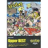 バンドスコア 3B LAB.☆S/Upper BEST+Ballade BEST (バンド・スコア)
