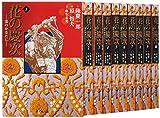 花の慶次 文庫版 コミック 全10巻完結セット (集英社文庫―コミック版)