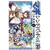 マギ シンドバッドの冒険 19 (19) (裏少年サンデーコミックス)