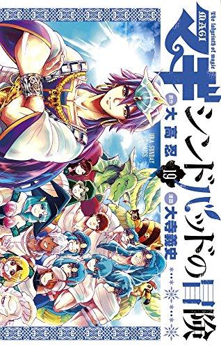 マギ シンドバッドの冒険(19) マギ シンドバッドの冒険 (裏少年サンデーコミックス)