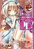 天使の3P!×6 (電撃文庫)