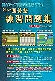 NEW囲碁塾 練習問題集 有段者編I