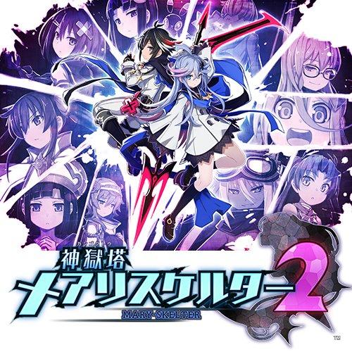 【Amazon.co.jpエビテン限定】神獄塔 メアリスケル...