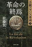 革命の終焉 小説フランス革命 18 (集英社文庫)