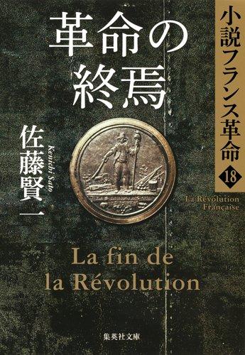 革命の終焉 小説フランス革命 18 (集英社文庫)の詳細を見る