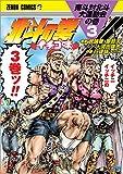 北斗の拳 イチゴ味 3 (ゼノンコミックス)