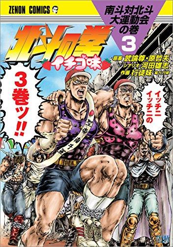 北斗の拳 イチゴ味 3 (ゼノンコミックス)の詳細を見る