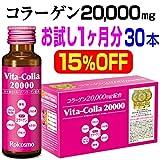 お試し1ヵ月分(30本)15%OFF(1本246円) コラーゲン2万mg配合は業界No.1『ビタコラ20000/1箱10本入×3箱』
