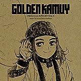 【Amazon.co.jp限定】ゴールデンカムイ オリジナルサウンドトラック(デカジャケット付き)