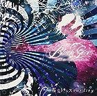 桜乱 トランス destiny 【通常盤:B】(在庫あり。)