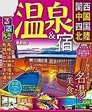 るるぶ温泉&宿 関西 中国 四国 北陸(2020年版) (るるぶ情報版(目的))