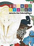 若冲 ぬりえ どうぶつえん: Jakuchu Zoo Coloring Book (小学館アートぬりえBook)