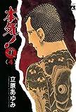 本気! Samdhana(サンダーナ) (4) (ヤングチャンピオン・コミックス)
