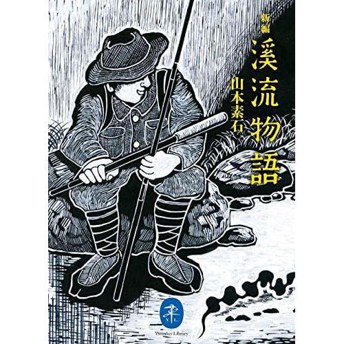 新編 溪流物語 (ヤマケイ文庫)