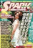 SPARK(スパーク) 2004年 09月号