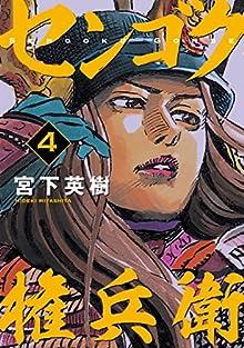 [宮下英樹] センゴク権兵衛 第01-04巻