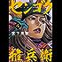 センゴク権兵衛(4) (ヤングマガジンコミックス)