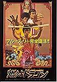 ati288 香港映画チラシ[ブルース・リー 燃えよドラゴン」リバイバル版