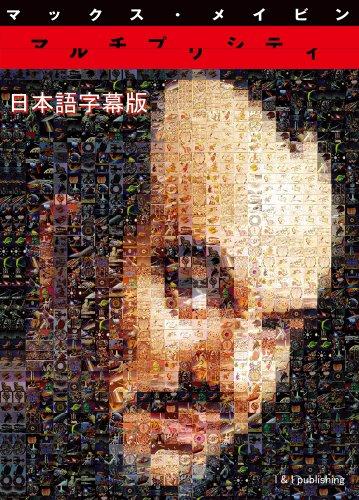 マルチプリシティ 日本語字幕版 [DVD] -