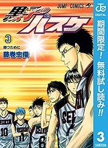 黒子のバスケ モノクロ版【期間限定無料】 3 (ジャンプコミックスDIGITAL...