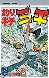 釣りキチ三平(6): 6