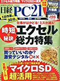 日経PC 21 (ピーシーニジュウイチ) 2015年 05月号