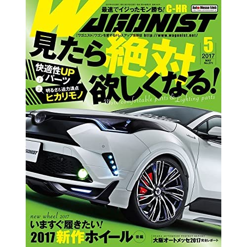WAGONIST(ワゴニスト) 2017年 05 月号 [雑誌]
