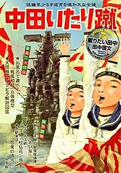 蹴りたい田中 (ハヤカワ文庫JA)