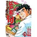 江戸前の旬 (78) (ニチブンコミックス)
