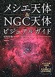 メシエ天体&NGC天体ビジュアルガイド: メシエ天体110個+主なNGC・IC天体を収録