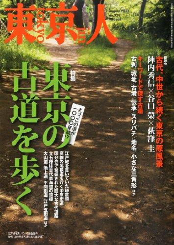 東京人 2013年 08月号 [雑誌]の詳細を見る