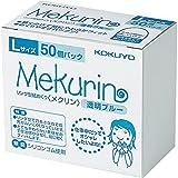 コクヨ 紙めくり リング型 メクリン 50個入 L ブルー メク-5022TB