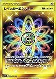 ポケモンカードゲーム レインボーエネルギー(UR) SM6b 拡張強化パック チャンピオンロード サン&ムーン ポケカ