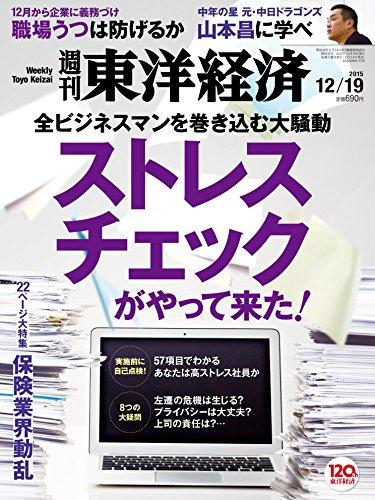 週刊東洋経済 2015年 12/19号[雑誌]の詳細を見る