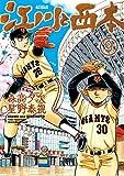 江川と西本(9) (ビッグコミックス)