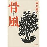 骨風 (文春e-book)