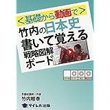 〈基礎から動画で〉竹内の日本史書いて覚える戦略図解ボード