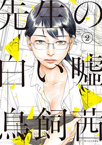 先生の白い嘘(2) (モーニングコミックス)の詳細を見る