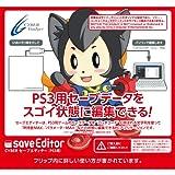 CYBER セーブエディター (PS3用) (ダウンロード版) [ダウンロード]