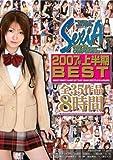 SEXIA2007年上半期BEST 全35作品8時間 [DVD]