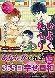 ひよくれんり〈5〉 (エタニティ文庫)