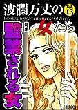 波瀾万丈の女たち Vol.13 監禁される女 [雑誌]