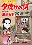 夕焼けの詩 43 写真館の美女 (ビッグコミックス)