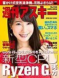 週刊アスキー No.1169(2018年3月13日発行) [雑誌]