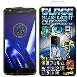 【RISE】【ブルーライトカットガラス】Moto Z play 強化ガラス保護フィルム 国産旭ガラス採用 ブルーライト90%カット 極薄0.33mガラス 表面硬度9H 2.5Dラウンドエッジ 指紋軽減 防汚コーティング ブルーライトカットガラス
