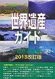 世界遺産ガイド―自然遺産編〈2013改訂版〉 (世界遺産シリーズ)