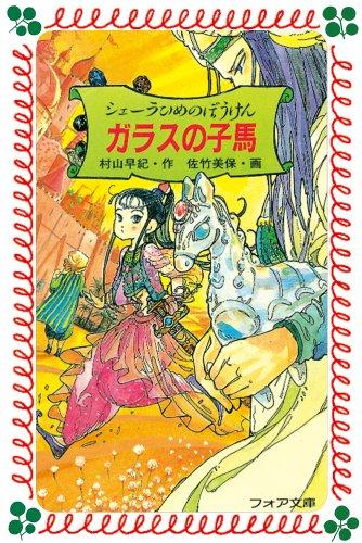 シェーラひめのぼうけん ガラスの子馬 (フォア文庫)