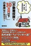 """<新版>不動産投資を「30万円以下」で始めて小金持ちになろう!―ワッキー流・""""超"""