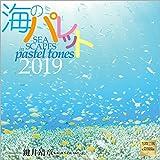 鍵井靖章 海のパレット 2019年 カレンダー 壁掛け SE-3 (使用サイズ 594x297mm) 風景